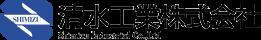 清水工業株式会社