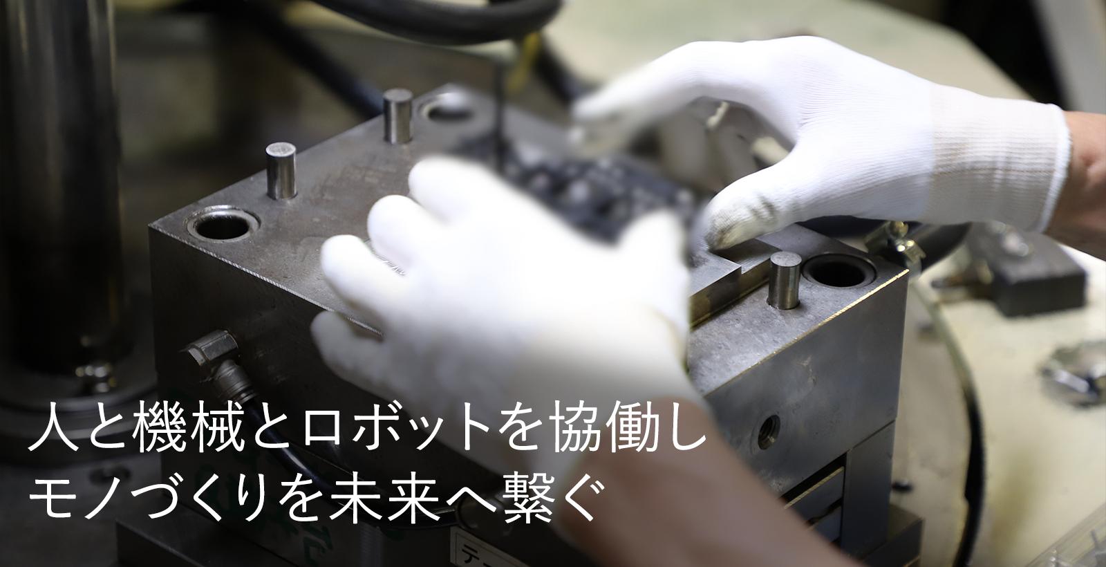 人と機械とロボットを協働しモノづくりを未来へ繋ぐ